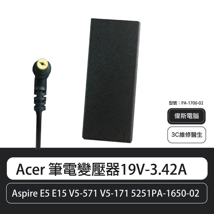 【偉斯電腦】Acer 宏基變壓器19V-3.42A  【 LITE-ON 】PA-1700-02