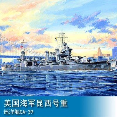 小號手 1/700 美國海軍昆西號重巡洋艦CA-39 05748