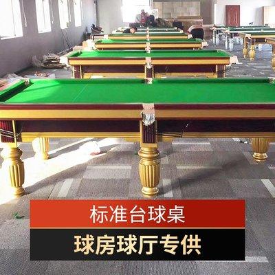 檯球黑8美式成人黑八家用標準型商用家用家庭臺球桌乒乓球二合一爾秀檯球桌