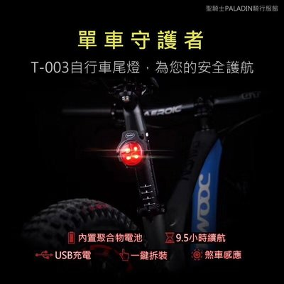 現貨2018新品【Paladin】單車配件 T-003智能感應車尾燈