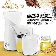 【Oil Presso】多功能堅果雜糧榨油機 YD-ZY-03A 美食必備 家庭主婦 賠售價僅此一台