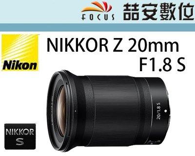 《喆安數位》 NIKON Z 20MM F1.8 S 超廣角大光圈定焦鏡 星空攝影 平輸 #3