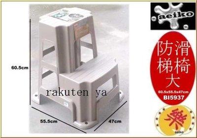 「五個免運」BI5937 防滑梯椅(大)/登高梯椅洗車椅/階梯椅/墊高椅/BI-5937直購價 aeiko 樂天生活倉庫