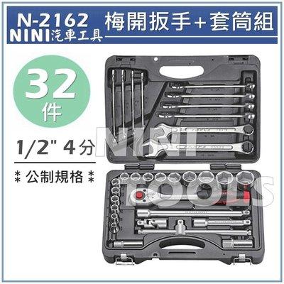 【NINI汽車工具】N-2162 公制 32件 4分 梅開扳手+套筒組 梅開 板手 棘輪扳手 6角 套筒 短 接桿 滑桿
