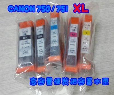 《含稅》CANON PGI-750 BK 黑色XL相容墨水匣適用 MG5470 MG5570 MG5670