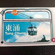 珍藏 地鐵 MTR club Tung Chung 東涌