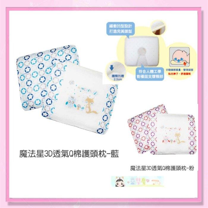 <益嬰房>Minerva米諾娃 魔法星 3D透氣Q棉護頭型嬰兒枕 (凹枕) 雙布套 26X30x4cm 可機洗日曬