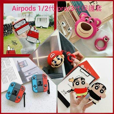 ✨台灣現貨✨AirPods 保護套 1代 2代 3代卡通 AirPods Pro Airpods1/2保護套 藍牙耳機殼