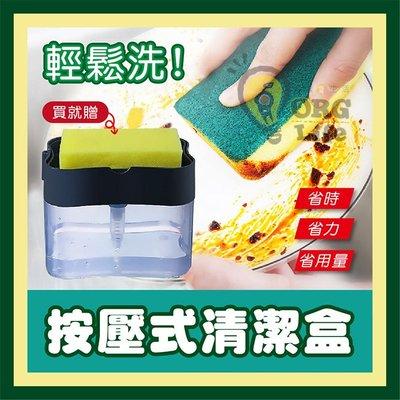 ORG《SD2462》贈菜瓜布~按壓式 洗碗精清潔盒 按壓 按壓皂液器 洗碗精分裝盒 按壓皂液盒 給皂器 洗碗神器