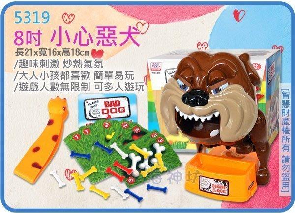 =海神坊=5319 小心惡犬 8吋 競賽玩具 扮家家酒 偷骨頭 整人遊戲 惡狗偷骨頭 親子互動 咬人玩具 9入免運