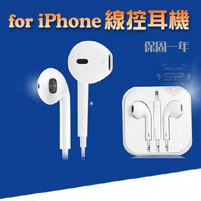 保證 最高規 iPhone 6S 6 5S 耳機 for iPhone iPad 耳機 3.5mm 線控 耳機 保固一年