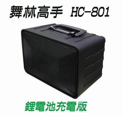 【免運費】黑舞士 HC-801 鋰電充電附高低音調整版 擴音機 跳舞機