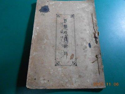 罕見早期台灣詩人作家作品~ 竹橋吟社徵...