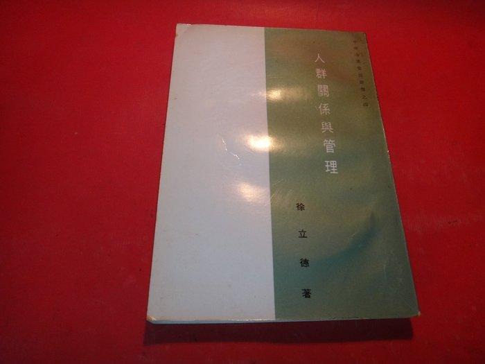 【愛悅二手書坊 29-05】人群關係與管理      徐立德/著     中華