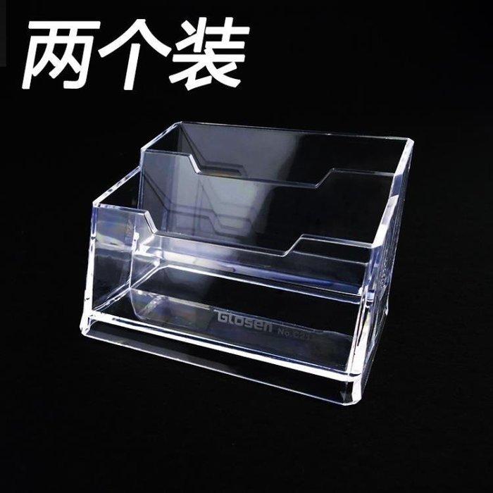 2個裝名片盒多層桌面商務名片座創意亞克力收納盒子架透明名片夾