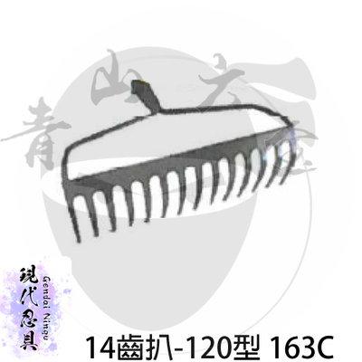 『青山六金』附發票 『現代忍具』 14齒扒 120型 163C R管4尺半 耙子 鐵叉 秸稈叉 手工具 農用叉 鬆土用