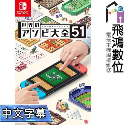 【光華商場-飛鴻數位】(現貨) Nintendo Switch NS 世界遊戲大全51 中文版