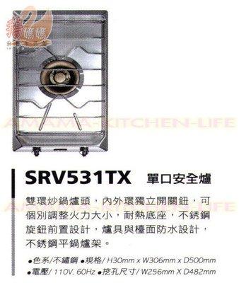 【鵝媽媽】豪山牌代理義大利SMEG-SRV531TG☆SRV532TG☆單口☆雙口雙環不鏽鋼瓦斯爐