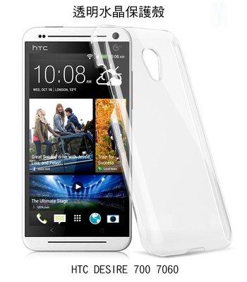 *PHONE寶*HTC Desire 700 7088 7060 dual sim 羽翼水晶保護殼 透明保護殼 硬殼 保護套