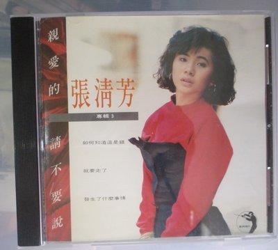 CD  張清芳   親愛的請不要說   無 IFPI   (K1版)