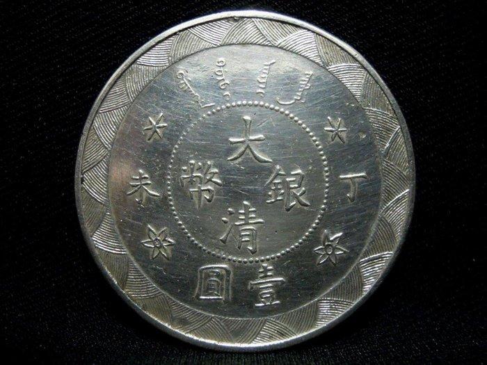 光緒年造丁未大清銀幣壹圓 -法利堂-直購價270000元.保證真品