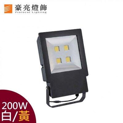 【豪亮燈飾】(OD-FL200D/W) LED 200W 白光/黃光 戶外投射燈(防水IP66/無感應) ~吸頂燈/