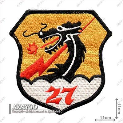 【ARMYGO】空軍第27作戰隊 部隊臂章 (阿拉伯數字款) (11公分)