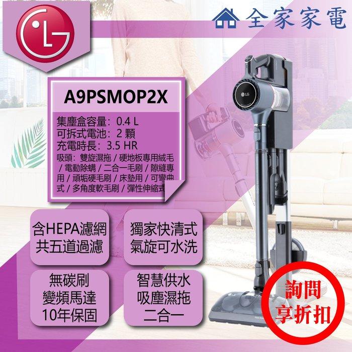 【問享折扣】LG 直立吸塵器 A9PSMOP2X《濕拖》【全家家電】另售  A9PMASTER2X  A9PBED2X