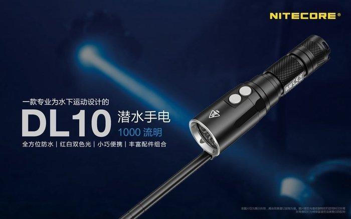宇捷【A108套】NITECORE DL10 潛水手電筒 1000流明射程223米 紅白雙色光 可水下30米 內附叮叮棒