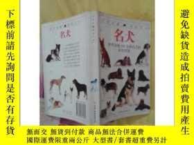 古文物罕見名犬:世界各地300多種名犬的彩色圖鑑奇摩205517 罕見名犬:世界各地300多種名犬的彩色圖鑑 大衛·阿爾