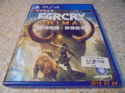 PS4 極地戰嚎-野蠻紀源 Far Cry Primal 中文版 直購價600元 桃園《蝦米小鋪》