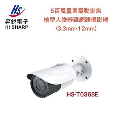 昇銳HI-SHARP HS-T036SE 5百萬畫素電動變焦槍型人臉辨識網路攝影機 (3.3mm-12mm)