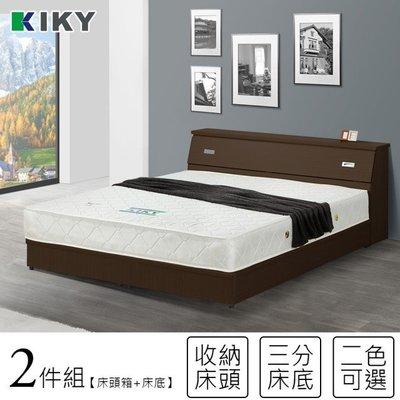 【床組】雙人床架5尺-【麗莎】木色超值房間2件組(床頭箱+床底)台灣自有品牌-KIKY~Lisa
