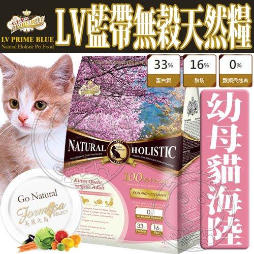 【🐱🐶培菓寵物48H出貨🐰🐹】LV藍帶》幼母貓無穀濃縮海陸天然糧貓飼料-4lb 特價639元(自取不打折)