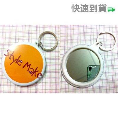 〈 鏡子鑰匙圈 〉訂做 訂製 客製化 社團 家族 情侶 紀念日..等 鏡子鑰匙圈