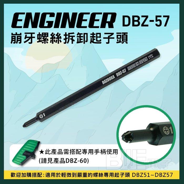[百威電子] 含稅附發票 日本 ENGINEER DBZ-57 輕症 崩牙螺絲 拆卸 起子頭 M2-M3