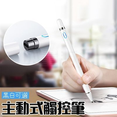 主動式觸控筆 高精度觸控筆 兩色可選 手寫筆 電容筆 觸控筆 蘋果 安卓 通用