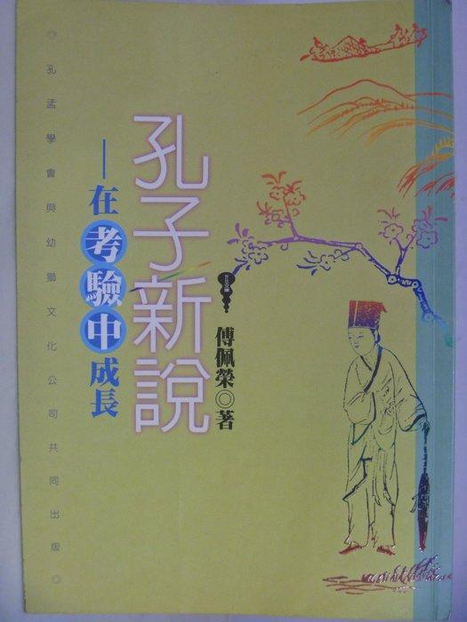 【月界二手書】孔子新說─在考驗中成長_傅佩榮_原價160 〖中國古典〗ACZ