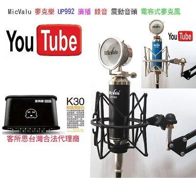 要買就買中振膜 非一般小振膜 收音更佳 UP 992 電容麥克風+客所思 K30 音效卡+NB35支架送166種音效