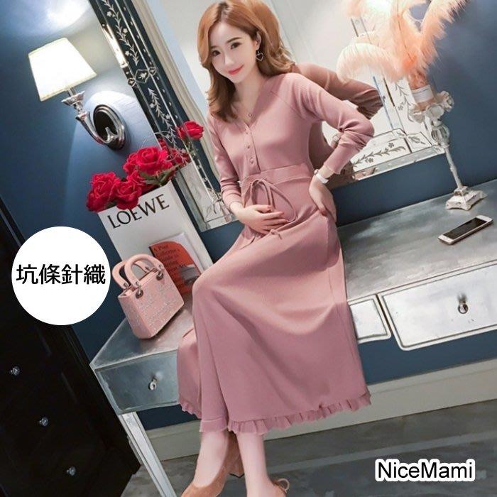 漂亮小媽咪 韓系洋裝 【D8866】 高質感 針織 坑條 長袖 V領 開扣 修身 長裙 孕婦裝洋裝