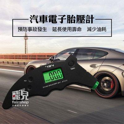 【飛兒】行車必備!汽車電子胎壓計 胎壓表 胎壓偵測器 監測器 胎外式 胎壓計 胎壓檢測