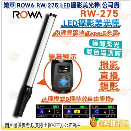 樂華 ROWA RW-275 LED攝影美光棒 公司貨 可調色溫亮度 內建柔光板 3000-6500K 多種特效模式