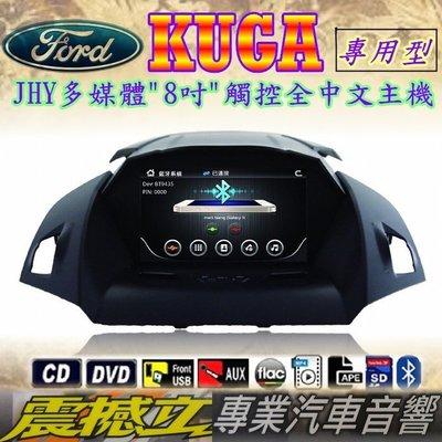 """震撼立音響 JHY FORD KUGA """"8吋"""" DVD觸控螢幕主機 內建/數位/導航/藍芽/USB/SD"""