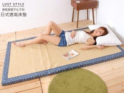 LUST生活寢具《6尺日式和風床墊 》透氣性更勝記憶墊˙高密度學生床墊˙質感絕佳
