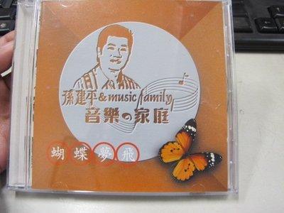 二手舖 NO.2340 CD 孫建平 音樂的家庭 蝴蝶夢飛