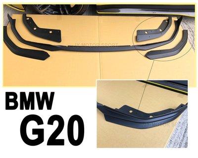 》傑暘國際車身部品《全新BMW G20 G21 MTECH 三件式 Performance 式樣 素材 前下巴 空力套件