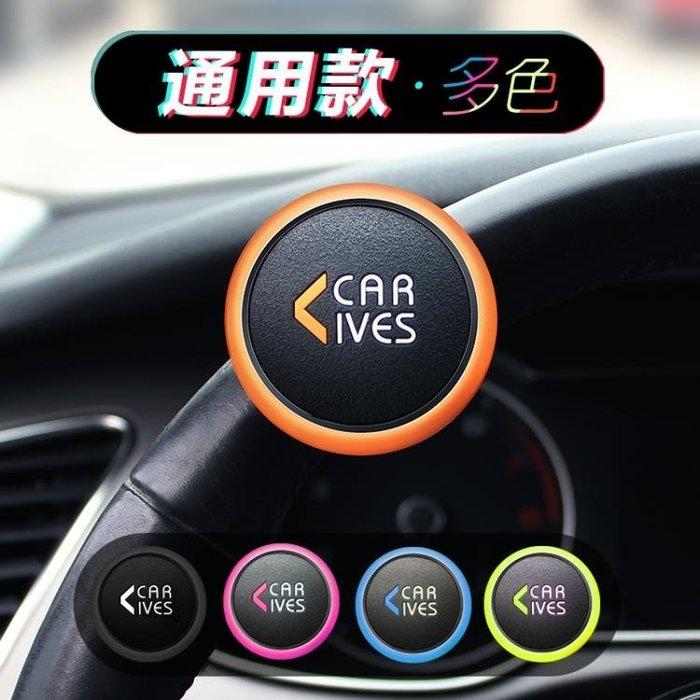 汽車方向盤助力球轉向器倒車輔助器—全館免運
