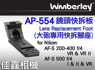 @佳鑫相機@(全新品)Wimberley AP-554鏡頭快拆板 for Nikon AF-s 500I & II&VR、200-400 VR & VR II