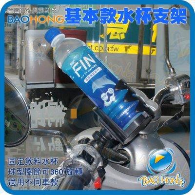 台南寶弘】重機車摩托車/單車自行車用 360度旋轉標準款 基本款 飲料水杯支架 飲料架 水杯架 水壺架 置杯架