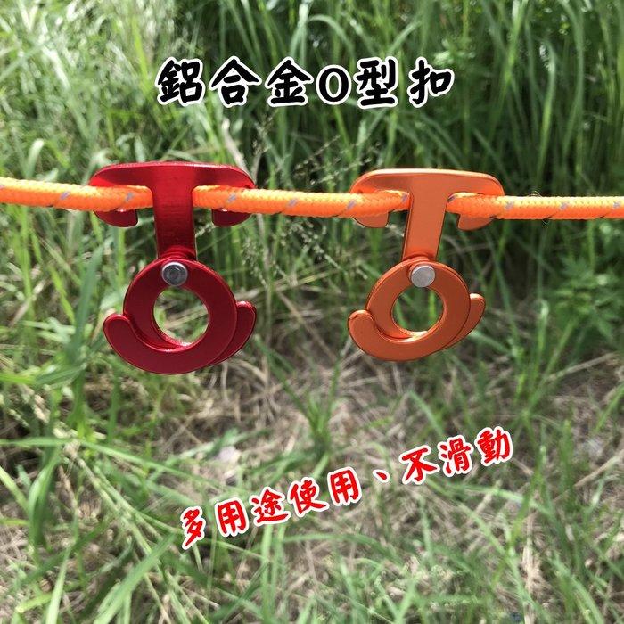 鋁合金O型扣 掛勾 繩扣 (買10個送一個收納袋)